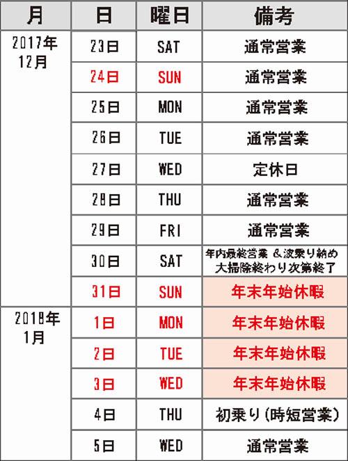 年末年始営業スケジュール 2017~2018