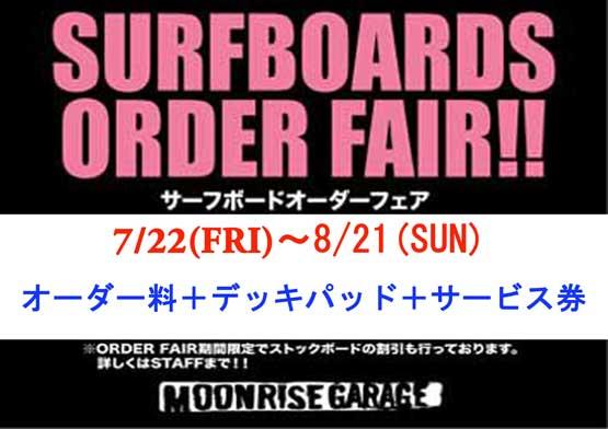 SURFフェア555
